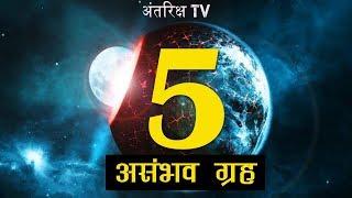 5 असंभव घटनाएँ जो अन्य ग्रहों में संभव है लेकिन पृथ्वी में नहीं5 Impossible Planet you won