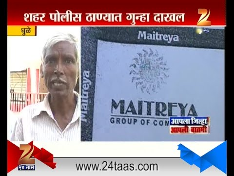 Xxx Mp4 Dhule People Rection On Maitrey Group Of Companies Scam 3gp Sex