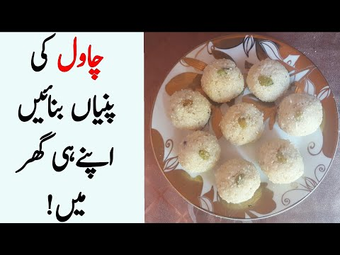 Rice Flour Laddu Racipye Sweet laddu with  Rice Flour  ! URDU /HINDI
