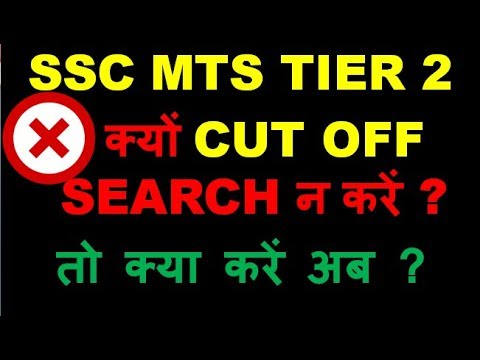 SSC MTS TIER 2 CUT OFF | SSC MTS TIER 2 CUT OFF 2017 | SSC MTS TIER 2 CUT OFF 2014
