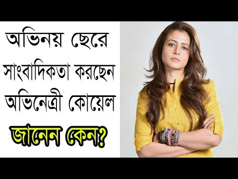 Xxx Mp4 কেন অভিনয় ছেরে সাংবাদিকতা করছেন কোয়েল জানলে অবাক হবেন।Tollywood Actress Koyel Mollik Latest News 3gp Sex