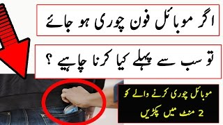 How to Find Your Lost Phone Urdu/Hindi
