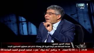 المصري أفندي| مع اقتراب انتخابات النقيب والتجديد النصفي .. ماذا يريد الصحفيين من نقابتهم؟