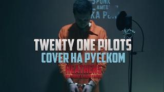 Download Twenty One Pilots - Heathens [Cover by RADIO TAPOK на русском] Video