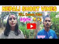Nepali Short Vines || Comedy HD Videos Ft. Kalpana Khanal, Nirmal Kharal