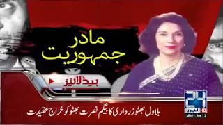 News Headlines | 11:00 AM | 23 Oct 2018 | 24 News HD