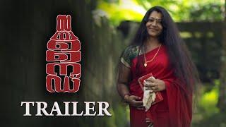 Cyanide   Malayalam Short Film Trailer   DipuVijay    Capital Cinema Company   Rajeev Attukal