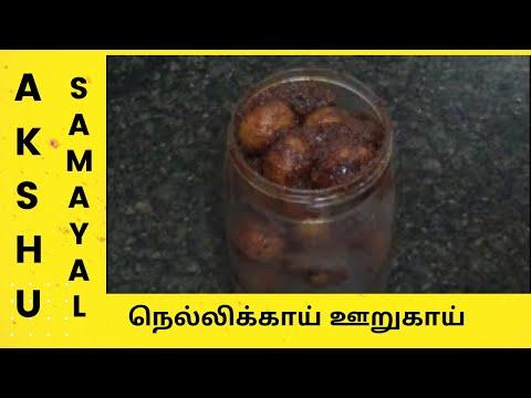 நெல்லிக்காய் ஊறுகாய் - தமிழ் / Nellikkaai OOrugaai - Tamil
