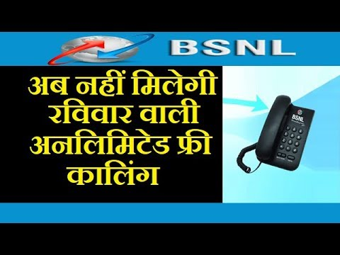 BSNL Withdraws Unlimited Sunday Free Voice Calling from Landline and Broadband Plans Across India