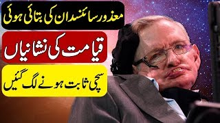 "STEPHEN HAWKING PREDICTIONS | PREDICTIONS OF EARTH""S  DEMISE  IN  THE  NEXT  200 YEARS 
