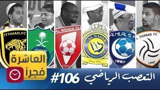 العاشرة فجرا II التعصب الرياضي 106