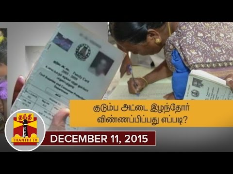 Special Live Call-in : How to Apply for Ration Card...? (11/12/2015) - Thanthi TV