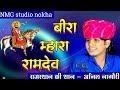 Download हो बीरा म्हारा रामदेव रे Anil Nagori MP3,3GP,MP4