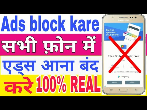 how to block ads in android app | mobile me ads kaise band kare  | disable ads in android