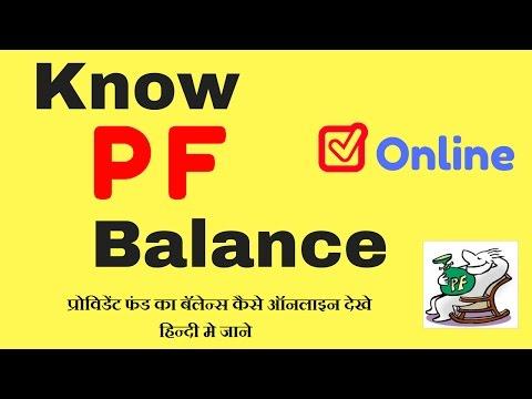 How to Check Provident Fund Balance online | कैसे प्रोविडेंट फंड का बॅलेन्स ऑनलाइन देखे - हिन्दी मे