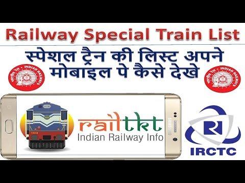 Railway Special Train List स्पेशल ट्रैन की लिस्ट अपने मोबाइल पे कैसे देखे #RailTKT