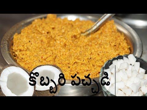 Kobbari Pachhadi (Coconut Chutney)for rice in Telugu By Amma Kitchen