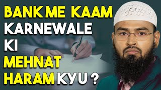 Bank Me Kaam Karnewala To Mehnat Karta Hai Phir Uski Kamai Haram Kiyon By Adv. Faiz Syed