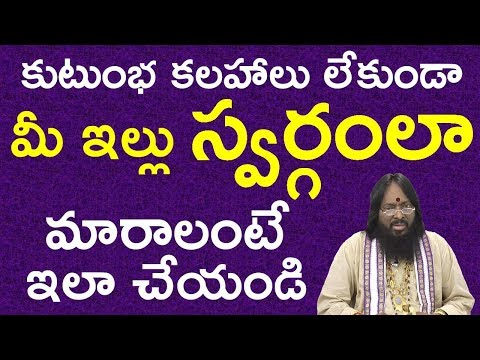 How to maintain good relationships? How to have a good family life?Useful Tips in Telugu|Atchi Reddy