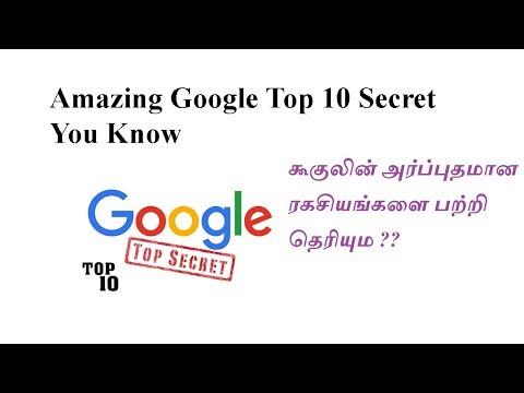 Amazing Google Top 10 Secret You Know   கூகுலின் அர்ப்புதமான ரகசியங்களை பற்றி தெரியும?