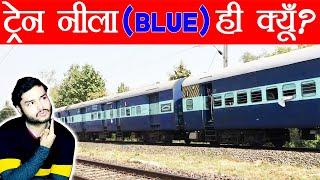 ट्रेन Blue (नीले) रंग का ही ज्यादातर क्यों होता है ? Why Trains are Mostly Blue in Color? TEF Ep 31