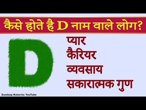 कैसे होते है D नाम वाले Relationship, Career, Personality Traits of People with name starting with D