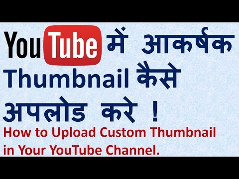 How to upload custom thumbnails to YouTube videos | How add Custom thumbnail on YouTube Video