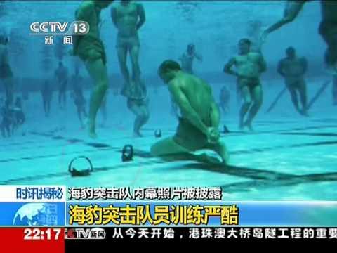 美国海豹突击队内幕照片被披露