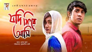 Jodi Fire Asi (যদি ফিরে আসি) | Bangla Natok | Tawsif Mahbub | Anamika | New Bangla Natok 2019