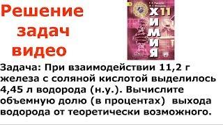 Download рудзитис задача 5 стр 112 11 класс химия решение Video