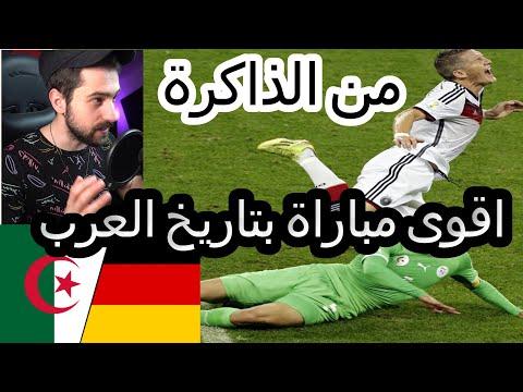 الجزائر vs المانيا ردة فعل سوري على اقوى مباراة بتاريخ العرب