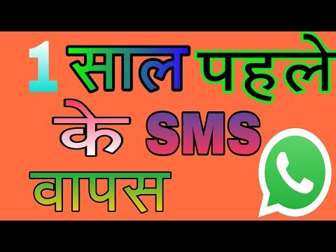 How To Recover Old WhatsApp Messages