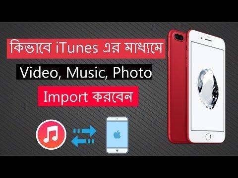 কিভাবে iTunes এর মাধ্যমে Video, Music, Photo Import করবেন iPhones/iPads য়ে