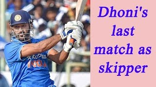 MS Dhoni to captain Team India one last time in this match   Oneindia News