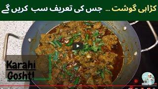 Karahi gosht / Mutton Karahi کڑاہی گوشت / Cook With Saima