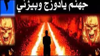 Yasin Fahim  Pashto Bayan 2019 mulana   جهنم يادوزج وپيژني۲