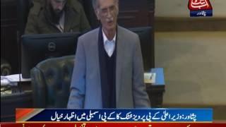 Peshawar: CM KPK Pervez Khattak Addresses KPK Assembly