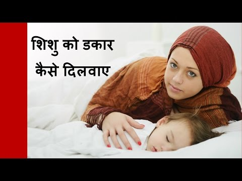 शिशु को डकार कैसे दिलवाए/tips for baby burping/how to help baby to take burp/how to burp a baby