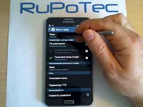 Язык интерфейса на смартфоне Samsung Galaxy Note 3, модель SM-N9005