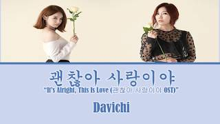 [Han/Rom/Eng] Davichi - It's Alright, This Is Love (It's Okay,It's Love OST) Lyrics