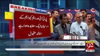 Arif Alvi Talking with Media   21 August 2018   92NewsHD