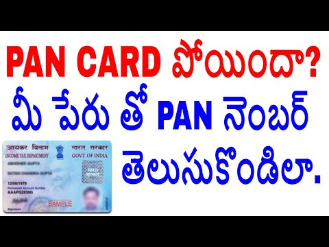 FIND PAN CARD NUMBER WITH NAME IN TELUGU | TEKPEDIA
