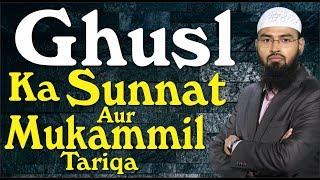 Ghusl - Bathing Ka Sunnat Aur Mukammil Tariqa By Adv. Faiz Syed