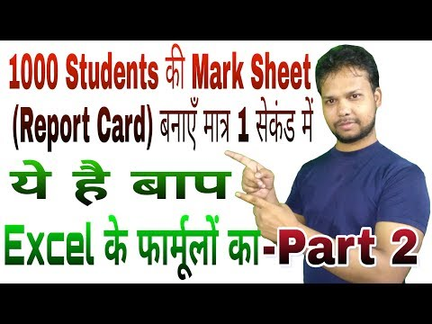 Excel के फॉर्मूलों का बाप | How to Make 1000 Students Mark Sheet or Report Card in 1 Second