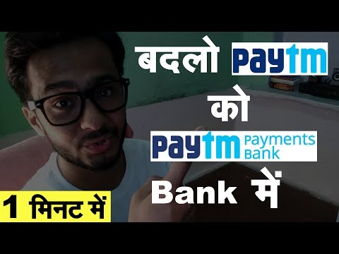 How to Merge Paytm Account into Paytm Bank Account ✔