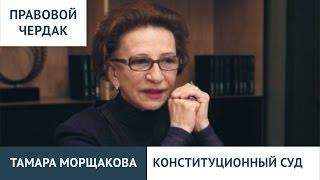 Правовой чердак. Тамара Морщакова. Конституционный суд РФ