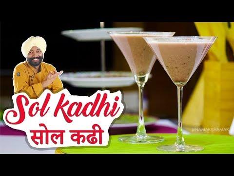 Sol Kadhi Recipe without coconut milk - kokum kadhi | Summer Drink | Chef Harpal Singh