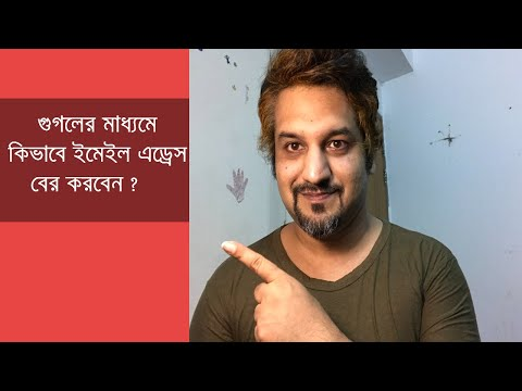 How to Find Email Address Using Google [Bengali Tutorial]