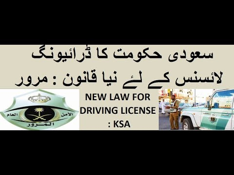 NEW LAW FOR DRIVING LICENSE : KSA
