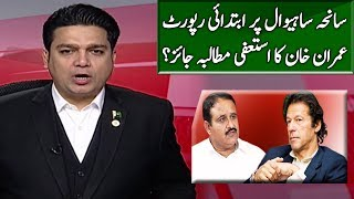 Initial Report on Sahiwal Saniha & PM Imran Khan Resignation | Khabar Ke Peeche